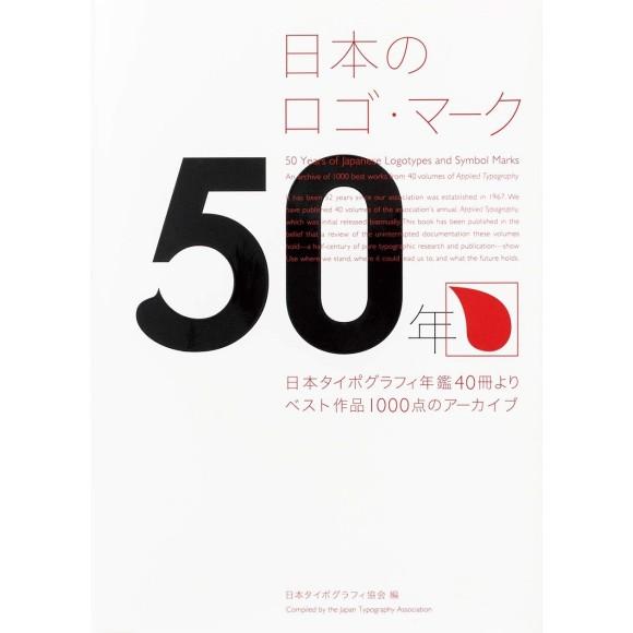 50 Years of Japanese Logotypes and Symbol Marks 日本のロゴ・マーク50年 - Edição Bilingue Japonês e Inglês