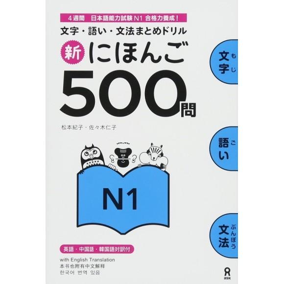 Shin Nihongo 500 Mon - N1