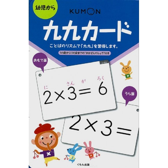 Kumon Kuku Cards