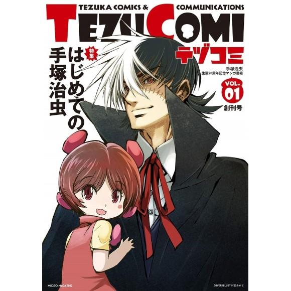 TezuComi vol. 1