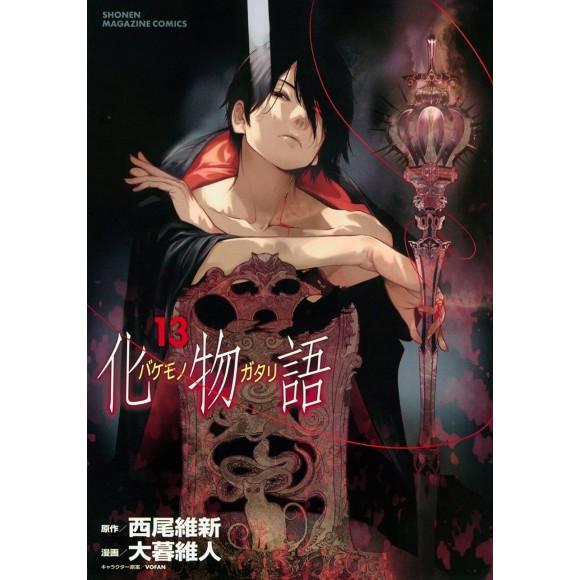 Bakemonogatari vol. 13 - Edição Japonesa