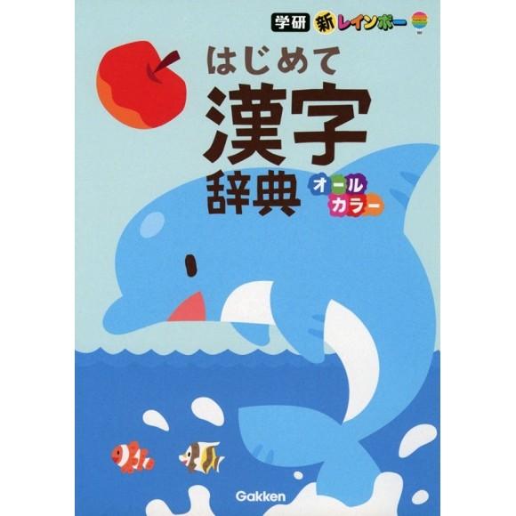 Shin Rainbow Hajimete Kanji Jiten