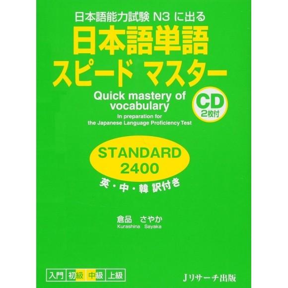 Nihongo Tango Speed Master - Standard 2400 - Com CD