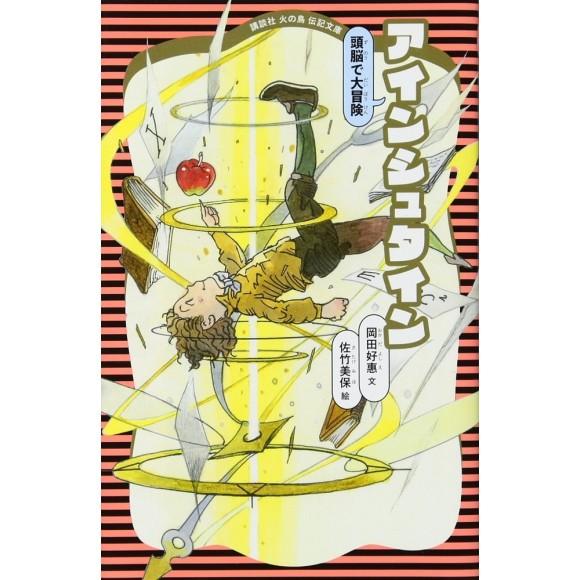 EINSTEIN Zunou de Daibouken - Kodansha Hi no Tori Denki Bunko - Em Japonês