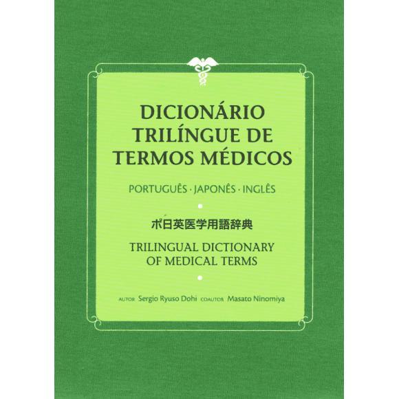 Dicionário Trilíngue de Termos Médicos - Português - Japonês - Inglês