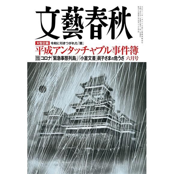 文藝春秋 2021年6月号 BUNGEI SHUNJU No. 06/2021
