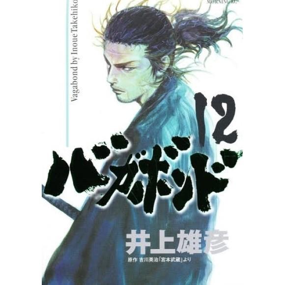 VAGABOND vol. 12 - Edição Japonesa