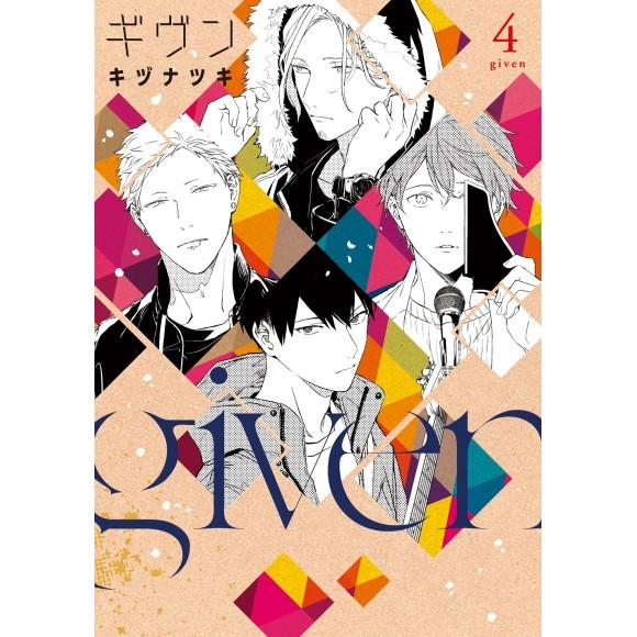 GIVEN vol. 4 - Edição Japonesa