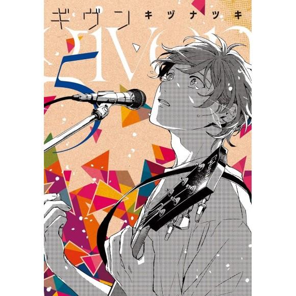 GIVEN vol. 5 - Edição Japonesa