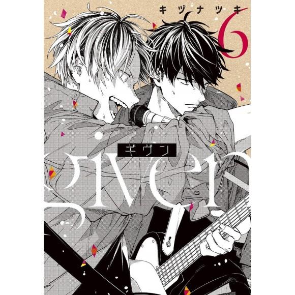 GIVEN vol. 6 - Edição Japonesa