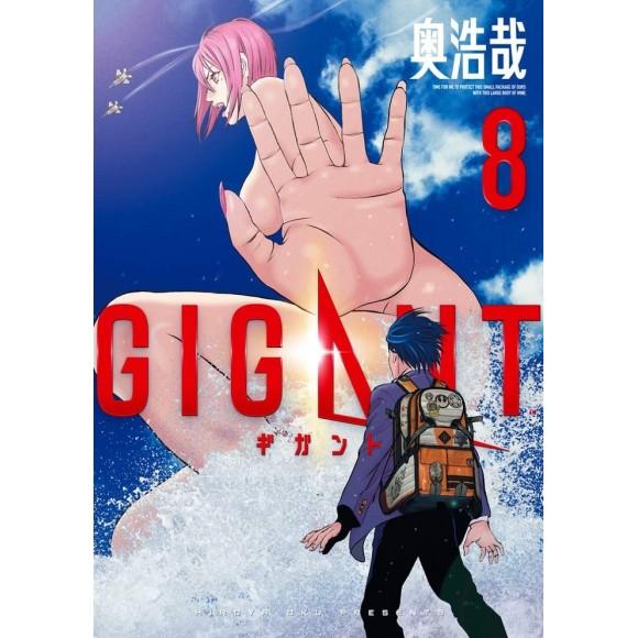 GIGANT vol. 8 - Edição Japonesa