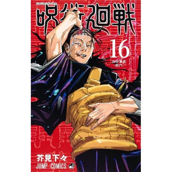 JUJUTSU KAISEN vol. 16 - Edição japonesa