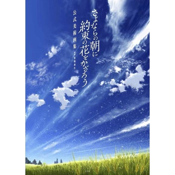 Sayonara no Asa ni Yakusoku no Hana o Kazarou - Koushiki Bijutsu Gashuu