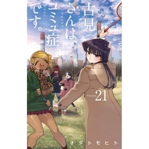 Comi san ha Comyusho desu vol. 21 - Edição Japonesa