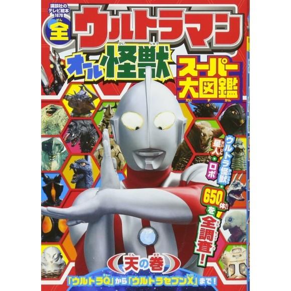 All ULTRAMAN - All Kaiju Super Encyclopedia TEN no Maki