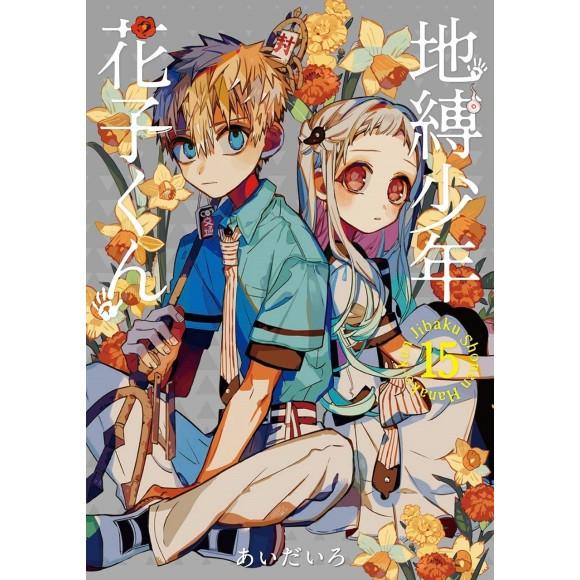 Jibaku Shonen Hanako-kun vol. 15 - Edição Japonesa
