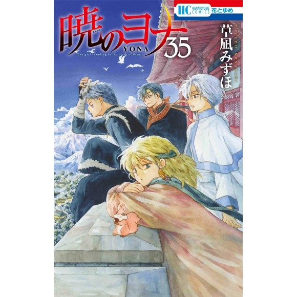 Akatsuki no Yona vol. 35 - Edição Japonesa