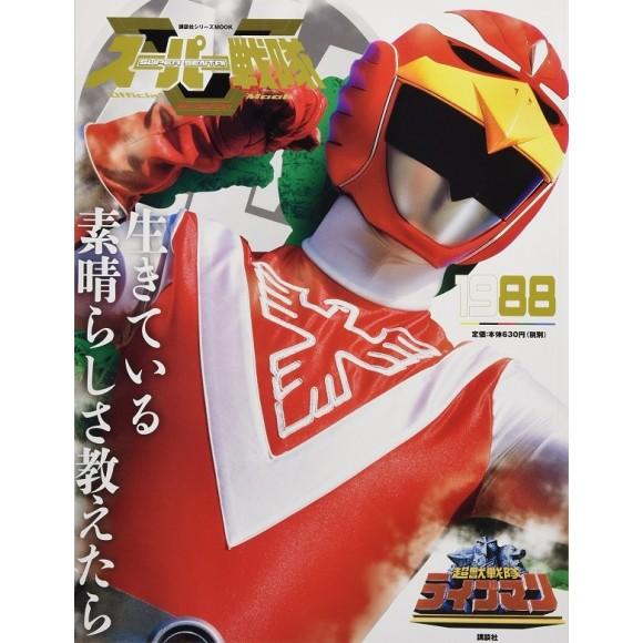 1988 LIVEMAN - Super Sentai Official Mook 20th Century 1988