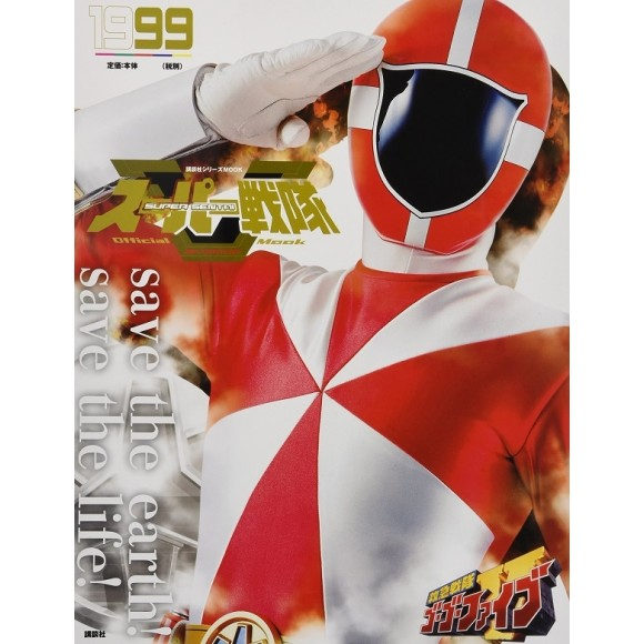 1999 GOGO FIVE - Super Sentai Official Mook 20th Century 1999