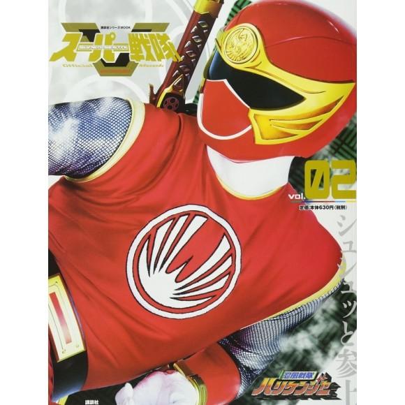 02 HURRICANGER - Super Sentai Official Mook 21st Century vol. 02