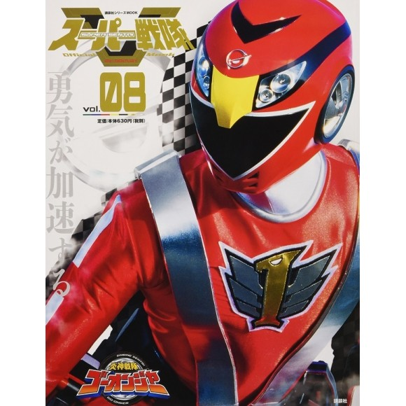 08 GO-ONGER - Super Sentai Official Mook 21st Century vol. 08