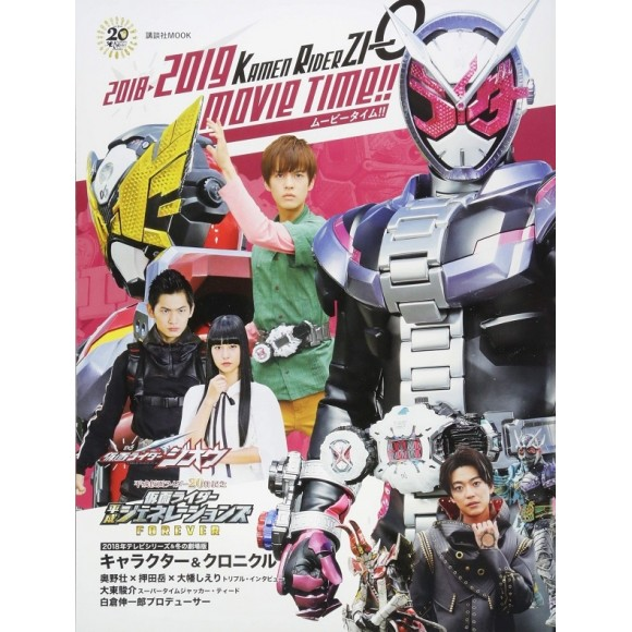 2018 > 2019 KAMEN RIDER ZI-O MOVIE TIME!!