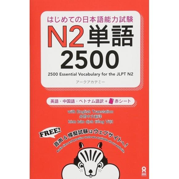 Hajimete no Nihongo Nouryoku Shiken N2 Tango 2500