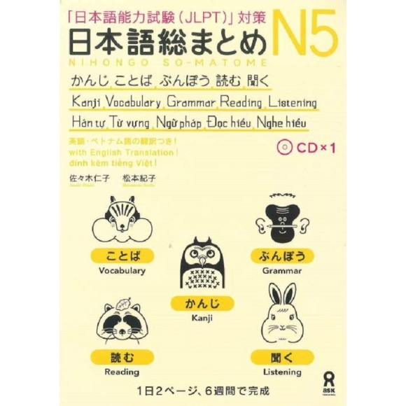 Nihongo So-Matome N5 - Kanji, Vocabulary, Grammar, Reading, Listening