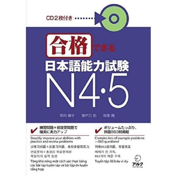 Goukaku Dekiru Nihongo Nouryoku Shiken N4 - N5