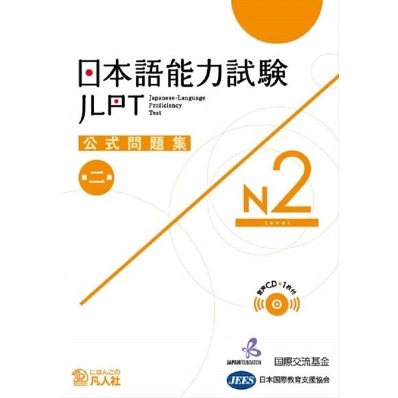 JLPT N2 - Nihongo Nouryoku Shiken Koushiki Mondaishu - 2ª Edição