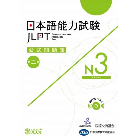JLPT N3 - Nihongo Nouryoku Shiken Koushiki Mondaishu - 2ª Edição