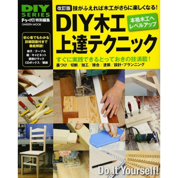 DIY - Woodworking Techniques