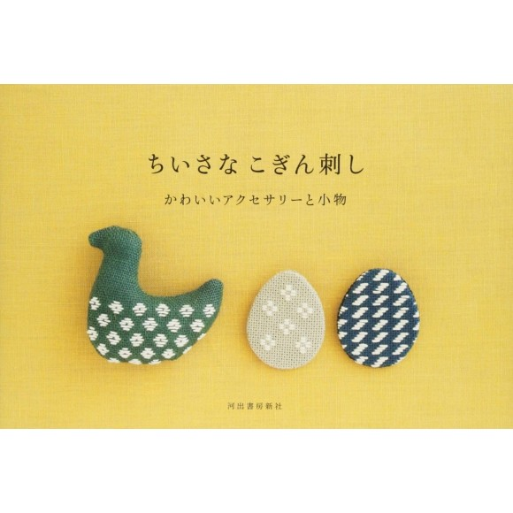 Chiisana Koginsashi: Kawaii Accessories to Komono