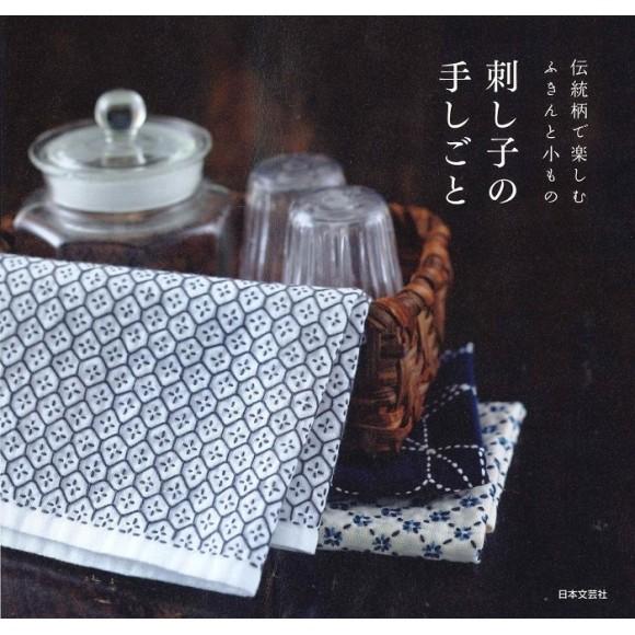 Sashiko Handwork