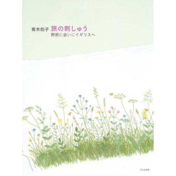 Kazuko Aoki Travel Embroidery - Meet England Field
