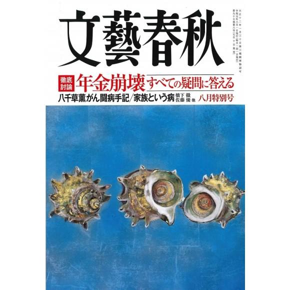 BUNGEI SHUNJU No. 08/2019