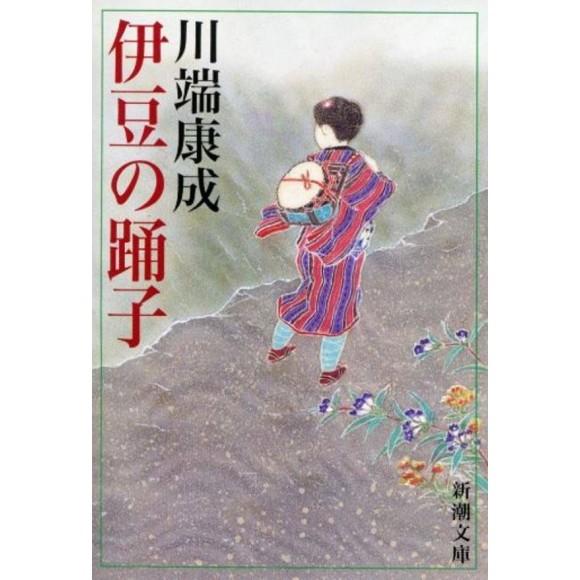 Izu no Odoriko - Em Japonês