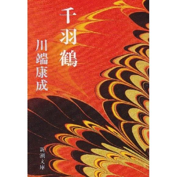 千羽鶴 (Senbazuru) - Edição em Japonês