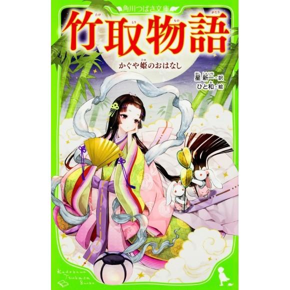 Taketori Monogatari - Kaguya Hime no Ohanashi