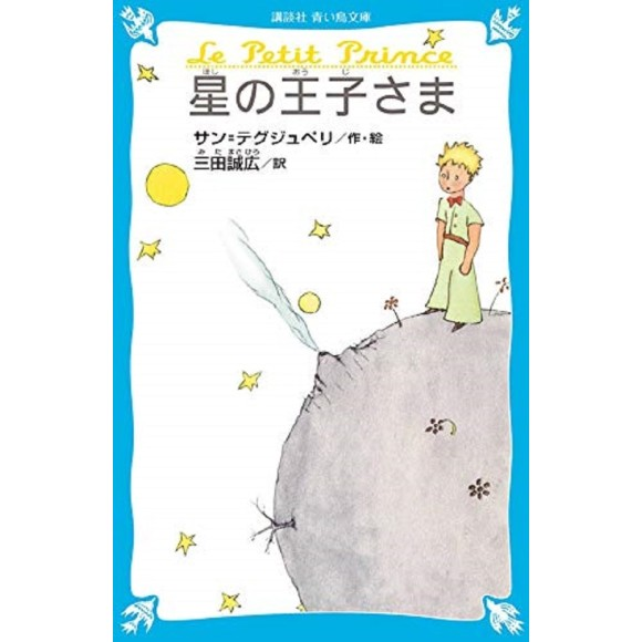 Hoshi no Oujisama - Le Petit Prince