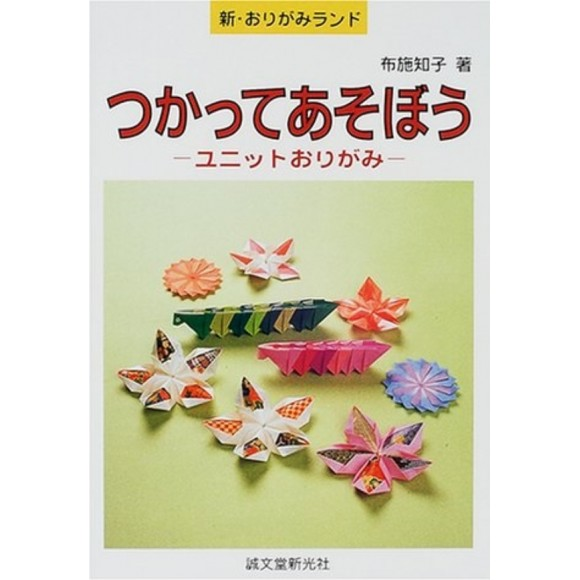 Tsukkate Asobou - Unit Origami