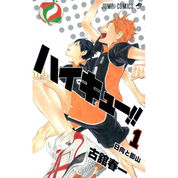 HAIKYUU!! vol. 1 - Edição Japonesa