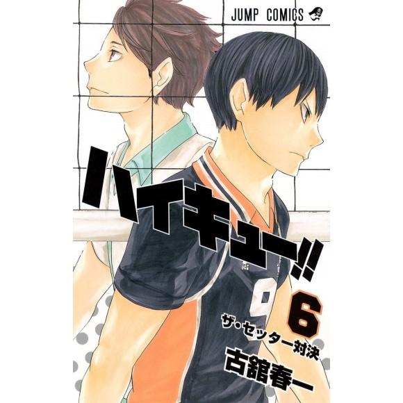 HAIKYUU!! vol. 6 - Edição Japonesa