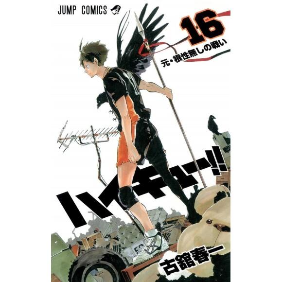 HAIKYUU!! vol. 16 - Edição Japonesa