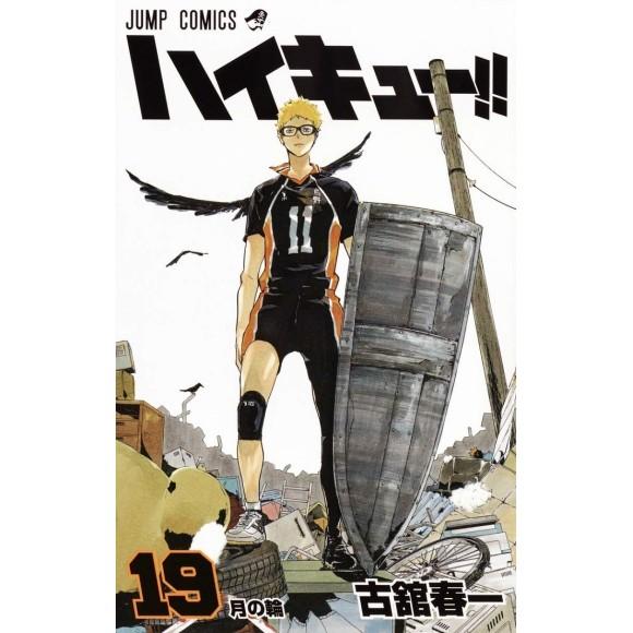 HAIKYUU!! vol. 19 - Edição Japonesa