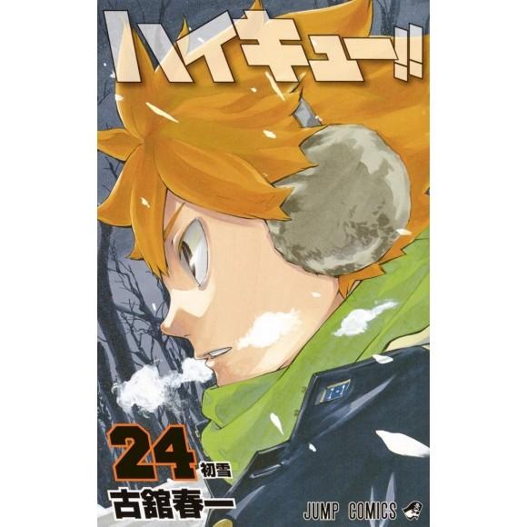HAIKYUU!! vol. 24 - Edição Japonesa