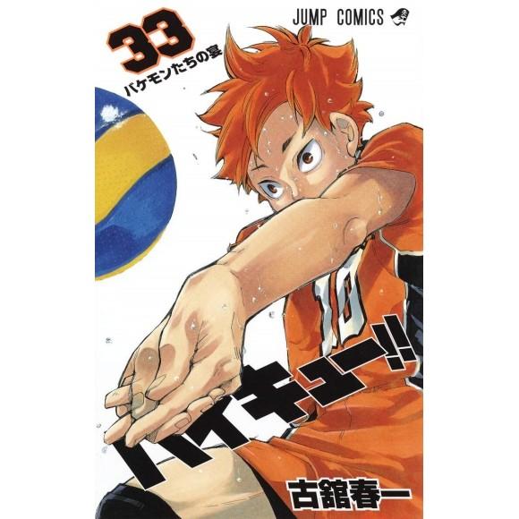 HAIKYUU!! vol. 33 - Edição Japonesa