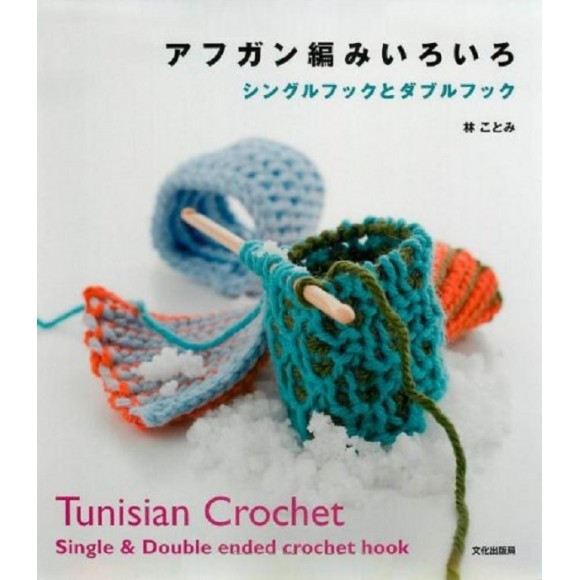Tunisian Crochet - Single & Double Ended Crochet Hook