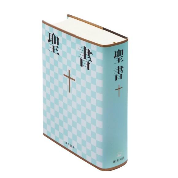 Kogata Seisho - Biblia Sagrada - Edição Japonesa de Bolso
