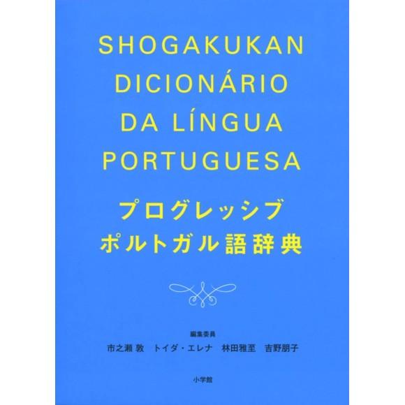 Shogakukan - Dicionário Progressivo da Língua Portuguesa